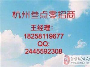 杭州叁點零363招商加盟杭州叁點零現貨公司招商加盟
