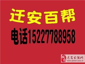 遷安保潔公司15227788958