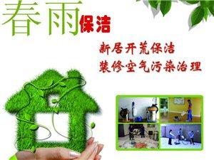 咸寧春雨保潔公司