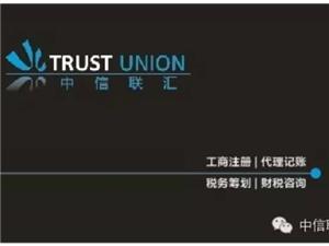 中信联汇——创业者的得力助手。