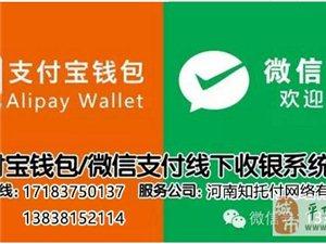 河南知托付網絡為商戶開通微信、支付寶收款