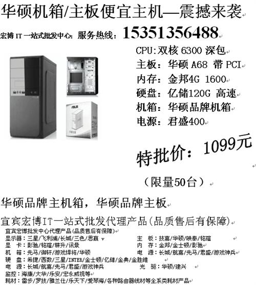全新/华硕主板/华硕机箱办公主机仅1099元,全市