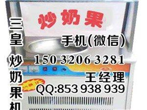 炒奶果机|供应炒奶果机