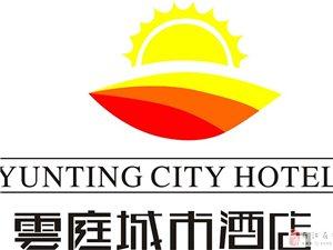 雲庭城市酒店