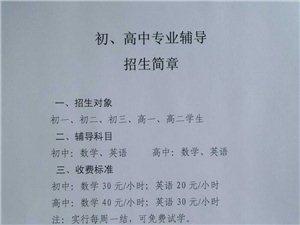 初、高中英語、數學專業輔導