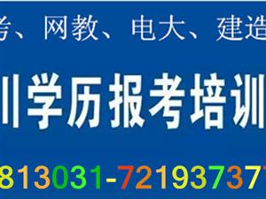 四川自考学历报名中心,轻松拿学历专科本,一年毕业!