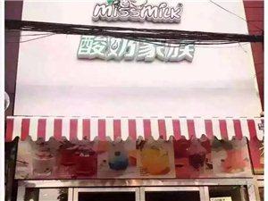 酸奶家族涡阳广场店开业啦!主打酸奶系列