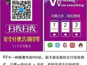 隨行付VV卡,支持微信支付,支付寶支付的收款利器