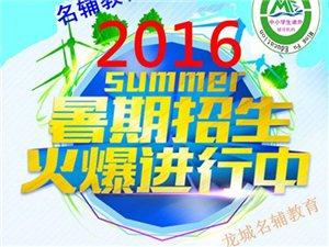 2016暑假招生