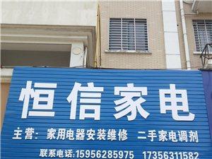 寧國恒信家電專業空調安裝,維修,移機,加氟