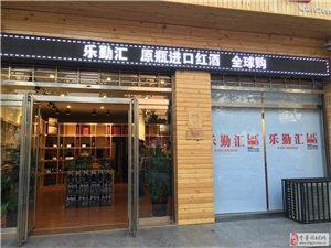 寧晉縣第一家樂勤匯酒窖已經正式開業