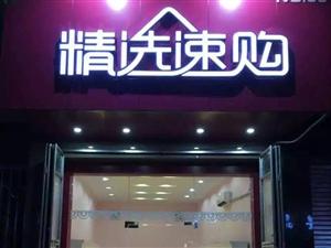 精選速購          微商中的京東商城