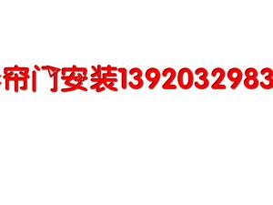 河东区电动推拉门安装,天津伟业快速门厂家