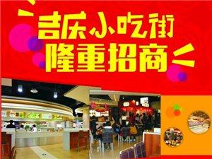 吉庆小吃街全国招募开始了