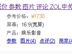 2013年AOC27寸表现器处置