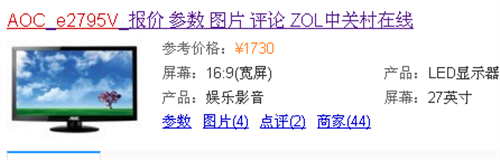 2013年AOC27寸显?#37202;?#22788;理