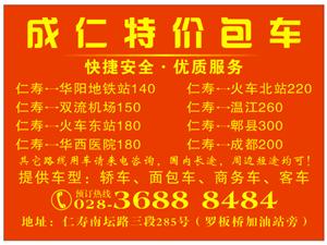 仁寿极速租车公司:租车、包车、婚车
