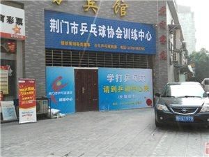 乒协俱乐部欢迎你!
