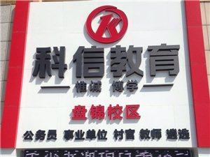 2016辽宁省盘锦省考面试课程