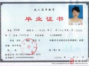 青島市成人高考報名自考咨詢