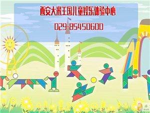 西安東郊比較好的兒童樂園