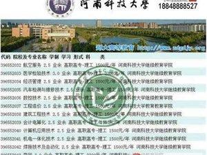 河南科技大學2016成教招生簡章及報名流程