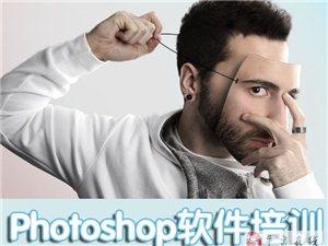photoshop培訓 淘寶美工裝修培訓