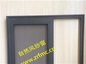 重庆市自然风防蚊纱窗有限公司招商