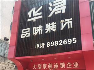 華潯裝飾專業家裝半包工程
