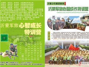 沂蒙少年军事素质拓展成长特训营