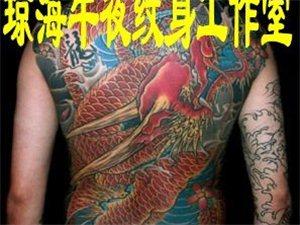 琼海午夜纹身工作室8折优惠!