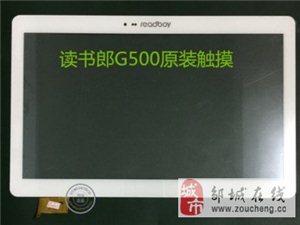 读书郎G18 G20 G30外屏更换 外屏维修