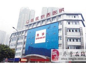重慶京西醫院