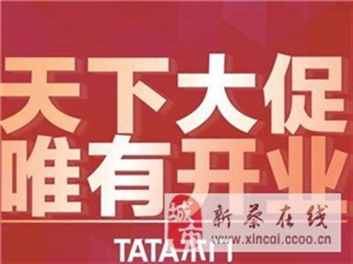 TATA木门全屋定制!北京闼闼木门同创有限公司