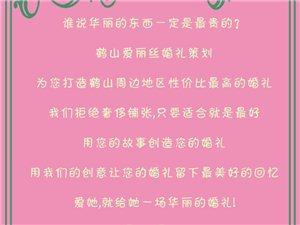 鶴山愛麗絲虔誠為你打造幸福的主題婚禮