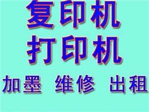 天津市出租惠普打印机 天津出租打印机出租复印机