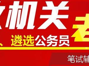 2016年河南郑州省直遴选公务员笔试课程