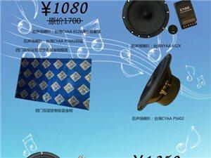 重庆鎏声岁月汽车音响改装优惠音响套餐活动预约中!