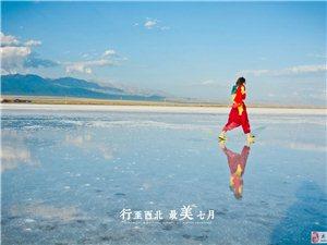 藏在世間的美好—青海湖 茶卡鹽湖 祁連山