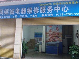 來鳳縣錦誠電器維修服務中心