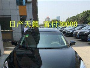 二手车2015年日产天籁车型136000元转让