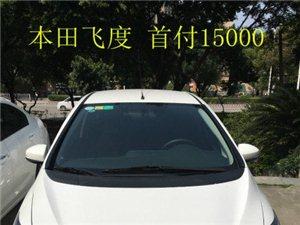 二手车2015年本田飞度车型68000元转让