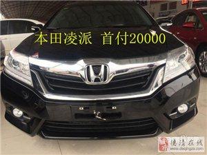 二手车2015年本田凌派车型106000元转让