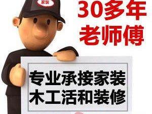 30年木工老师傅专业承接家庭装修木工活或家装服务