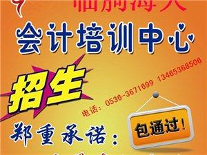 臨朐海天會計電腦培訓學校歡迎您