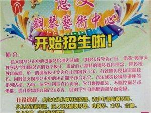 涡阳县意文古筝钢琴艺术中心招生