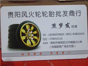 全球各大知名轮胎品牌,规格齐全,价格合理。