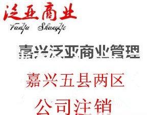 嘉興五縣兩區公司注銷登記程序