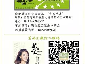 招商合作:宜昌茗品汇欢迎您的加入!