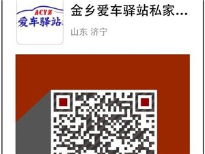 金乡爱车驿站私家车在线交流平台开通了,现在免费加入